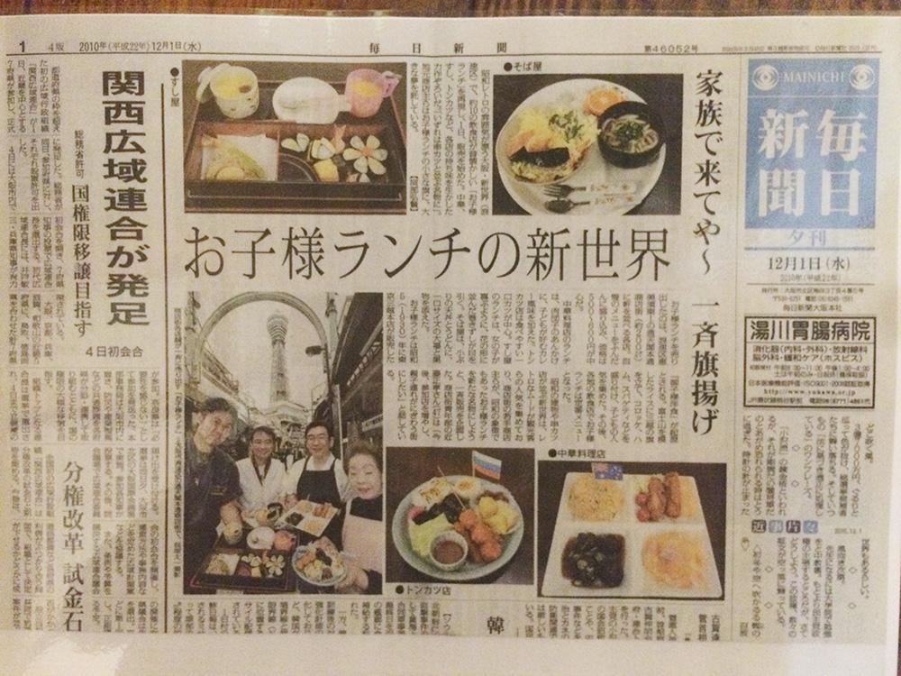 「朝日新聞」1面で取り上げられました