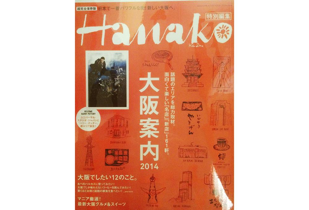 雑誌「Hanako」に取り上げられました
