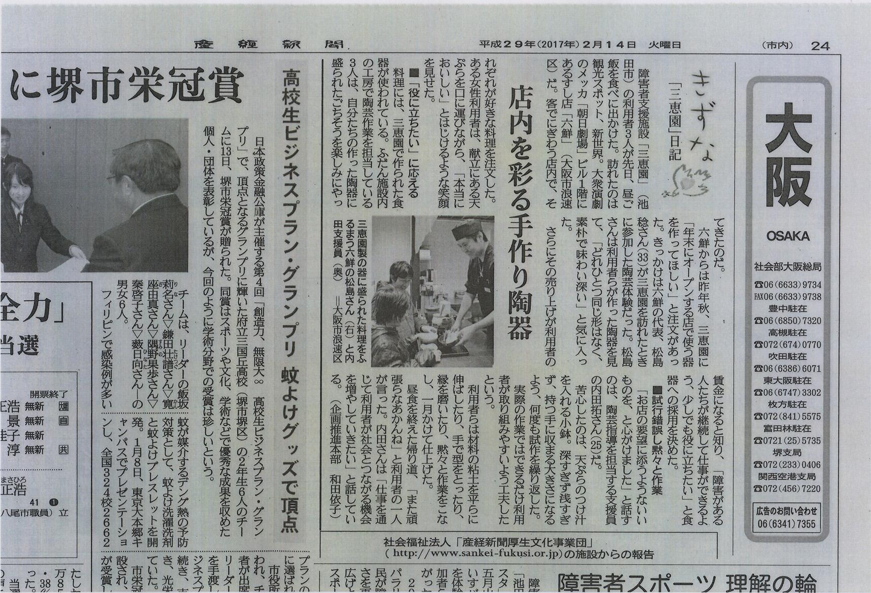 「産経新聞」1面で取り上げられました